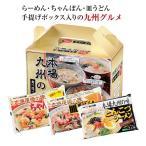 本場九州の味 食べ比べ6食入 ご注文は、24個単位でお願いします。