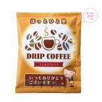 「ありがとう」ドリップコーヒー1個入 ご注文は、500個単位でお願いします。