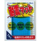 ノベルティ/販促品/記念品向け耐震マット1P(5×5cm) (購入単位:44個〜)卸売り/自治会/防災に!