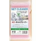 ギフト/粗品/ノベルティ向け抗菌ネットクリーナー (購入単位:86個〜)卸売り/安価/安いに!