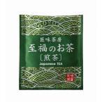 ノベルティ/販促品向け新・ティーバッグ 匠味茶房・煎茶(セロアルミ)N  お礼/ご来場に!