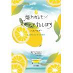 レモン-商品画像
