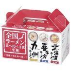 通年の麺類の全国ラーメン食べ比べ3食入 【購入単位:24個〜】お礼/おみやげ/手土産