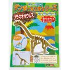 恐竜研究の画像