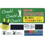 名入れ・大量購入の見積歓迎向けヘルシーチェックカード (購入単位:500個〜) 周年記念まとめ買い/まとめ売り/健保組合向けに!