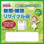 ギフト/景品/販促品向け新聞・雑誌リサイクル袋2枚組 (購入単位:300個〜) まとめ売り/卸売り/安価に!