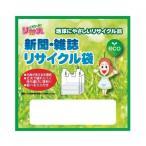 景品/ノベルティ/ギフト向け新聞・雑誌リサイクル袋2P (購入単位:100個〜) まとめ売り/安価/卸売りに!