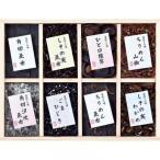 【粗品 記念品】廣川昆布 直火釜炊き塩昆布・佃煮8品詰合せ  のし/包装に!