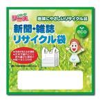ノベルティ/販促品向け新聞・雑誌リサイクル袋2P  安価/卸売りに!