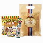 【粗品 記念品】ゴールドお菓子パック  おみやげ/お返しに!