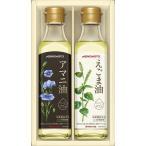 【粗品 記念品】 味の素 えごま油&アマニ油ギフト  のし/複数お届けに!