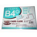 販促品/ノベルティ向けカードケース 硬質 B4  安価/卸売りに!