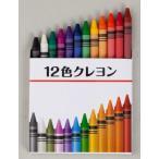 クレヨン・色鉛筆・カラーペンの12色クレヨン 【購入単位:288個〜】保育園/小学生/卒園に!