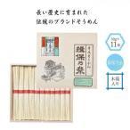 景品・まとめ買いお見積歓迎向け手延素麺 揖保乃糸上級品11束  のし/お礼に!