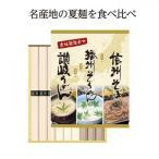 Yahoo!粗品・記念品・ノベルティのお店夏の麺類・スイーツカテゴリの三大産地麺セット 【購入単位:30個〜】