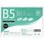 名入れ/販促品向けソフトカードケースB5 ※お届け先条件有  安価/短納期に!