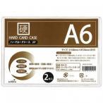 粗品/ノベルティ向けハードカードケースA6・2P ※お届け先条件有  卸売り/見積もりに!