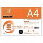 名入れ/販促品向けハードカードケースA4 ※お届け先条件有  まとめ買い/見積もりに!