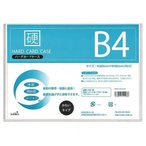 名入れ/粗品向けハードカードケースB4 ※お届け先条件有  安価/オリジナル対応に!