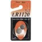ノベルティ/記念品向けパワーメイト アルカリボタン電池(LR1120・2P) ※お届け先条件有  まとめ売り/卸売りに!