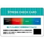 名入れ・大量購入の見積歓迎向けストレスチェックカード  まとめ売り/周年記念まとめ買いに!