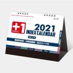 粗品 記念品 (名入れ代・版代込) プラスワンインデックス 2021年度版  見積もり 卸売りに