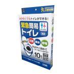 【粗品 記念品】緊急簡易トイレ10個組  備蓄まとめ買い/災害に!