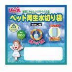 景品/ノベルティ/販促品向けペット再生水切り袋3P (購入単位:300個〜) 安い/まとめ売り/安価に!