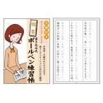 記念品/ノベルティ向けボールペン練習帳 楷書  まとめ買い/安価に!