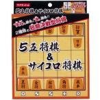 販促品/ノベルティ向け5五将棋&サイコロ将棋  まとめ売り/卸売りに!