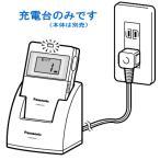 ECE161P7300 パナソニック電工 ワイヤレスコール 携帯受信器用充電台【1個用】 (ECE1611K用)(本体別売)[ ECE161P7300 ]