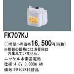 FK707KJ パナソニック ナショナル 誘導灯・非常用照明 交換用蓄電池 [ FK707KJ ]