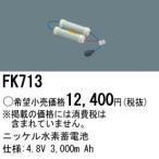 FK713 パナソニック ナショナル 誘導灯・非常用照明 交換用蓄電池 [ FK713 ]