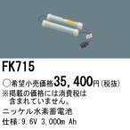 FK715 パナソニック ナショナル 誘導灯・非常用照明 交換用蓄電池 [ FK715 ]