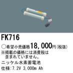 FK716 パナソニック ナショナル 誘導灯・非常用照明 交換用蓄電池 [ FK716 ]
