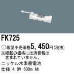 FK725 パナソニック ナショナル 誘導灯・非常用照明 交換用蓄電池 [ FK725 ]