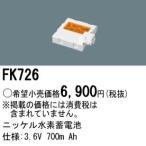 FK726 パナソニック ナショナル 誘導灯・非常用照明 交換用蓄電池 [ FK726 ]