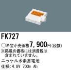 FK727 パナソニック ナショナル 誘導灯・非常用照明 交換用蓄電池 [ FK727 ]