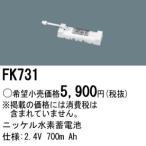 FK731 パナソニック ナショナル 誘導灯・非常用照明 交換用蓄電池 [ FK731 ]