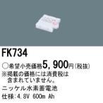 FK734 パナソニック ナショナル 誘導灯・非常用照明 交換用蓄電池 [ FK734 ]
