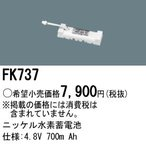 FK737 パナソニック ナショナル 誘導灯・非常用照明 交換用蓄電池 [ FK737 ]