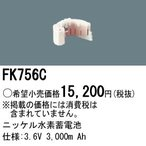 FK756C パナソニック ナショナル 誘導灯・非常用照明 交換用蓄電池 [ FK756C ]