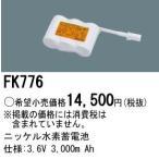 FK776 パナソニック ナショナル 誘導灯・非常用照明 交換用蓄電池 [ FK776 ]
