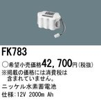 FK783 パナソニック ナショナル 誘導灯・非常用照明 交換用蓄電池 [ FK783 ]