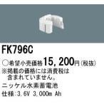 FK796C パナソニック ナショナル 誘導灯・非常用照明 交換用蓄電池 [ FK796C ]