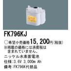 FK796KJ パナソニック ナショナル 誘導灯・非常用照明 交換用蓄電池 [ FK796KJ ]