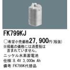 FK799KJ パナソニック ナショナル 誘導灯・非常用照明 交換用蓄電池 [ FK799KJ ]