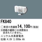 FK840 パナソニック ナショナル 誘導灯・非常用照明 交換用蓄電池 [ FK840 ]
