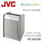 PE-W51DB ビクター JVC 800MHz帯 ポータブルワイヤレスアンプ (ダイバシティ・チューナー1台付)(マイク別売)[ PEW51DB ]