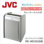 PE-W51DCDB ビクター JVC 800MHz帯 ポータブルワイヤレスアンプ (CD付) (ダイバシティ・チューナー1台付)(マイク別売)[ PEW51DCDB ]